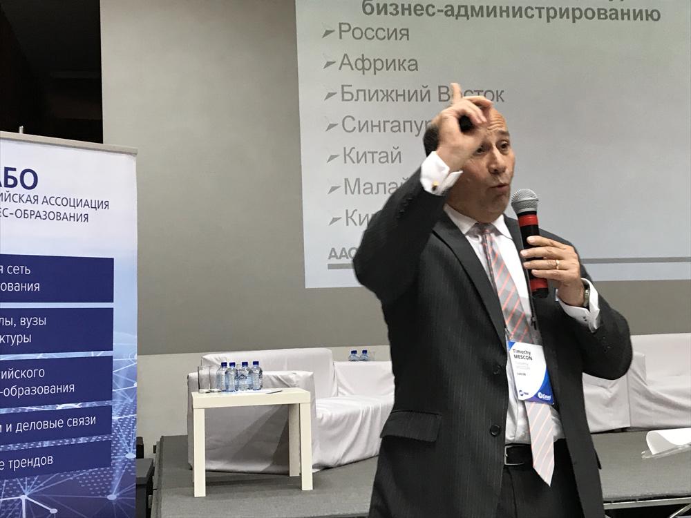 Международная конференция РАБО на базе бизнес-школы EMAS фото 21