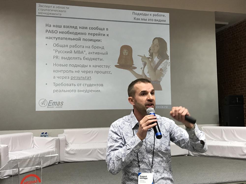 Международная конференция РАБО на базе бизнес-школы EMAS фото 12