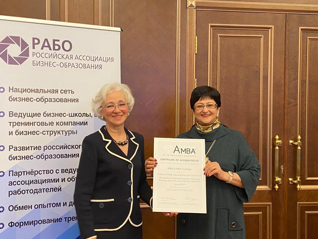 Заседание совета РАБО-2020 фото 16