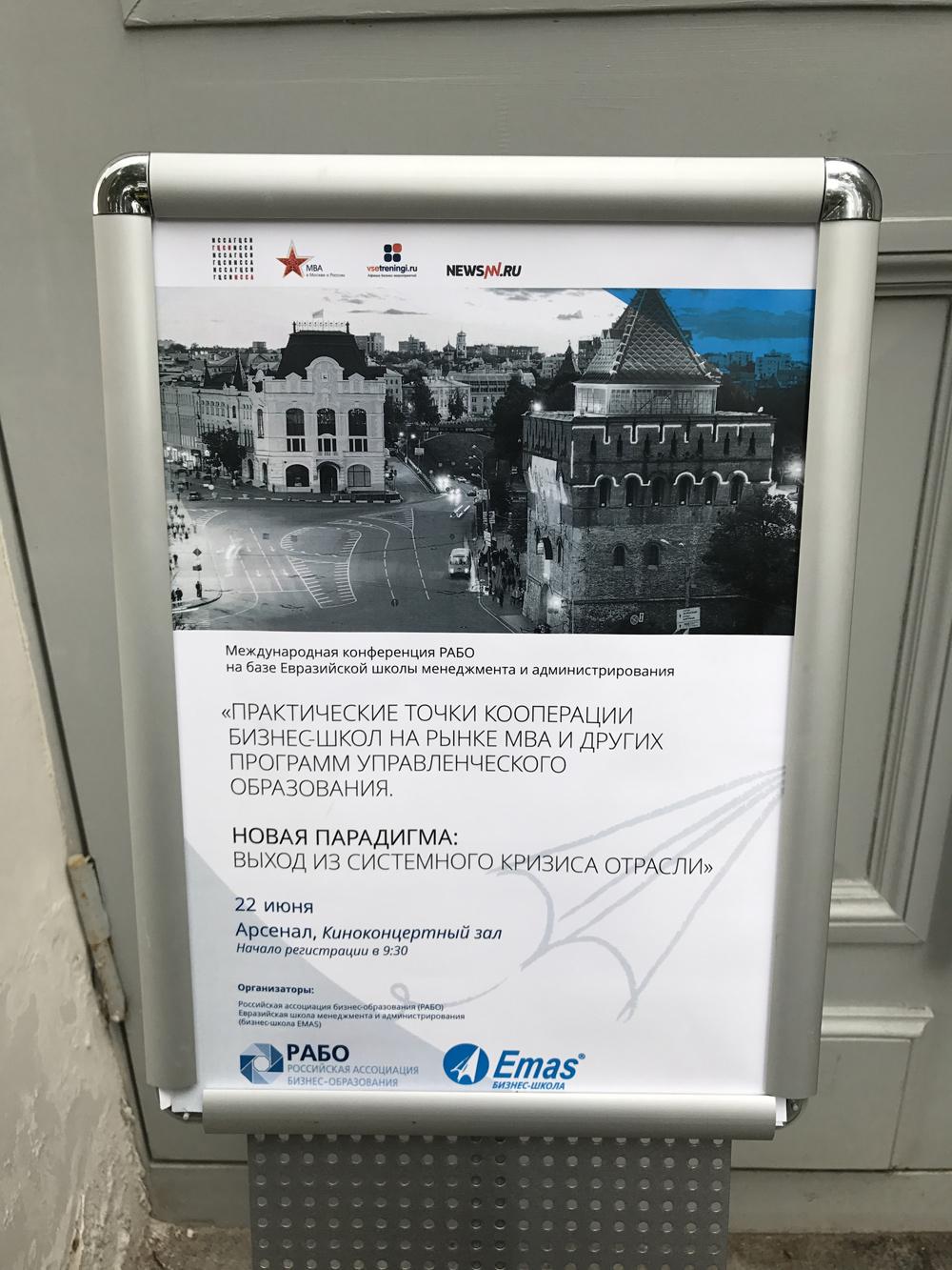 Международная конференция РАБО на базе бизнес-школы EMAS фото 1