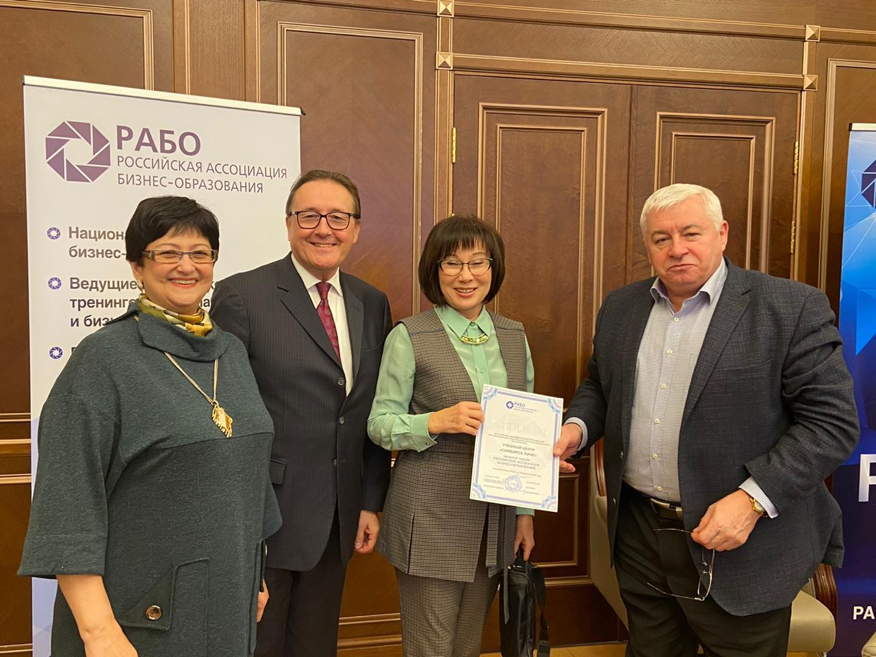 Заседание совета РАБО-2020 фото 17