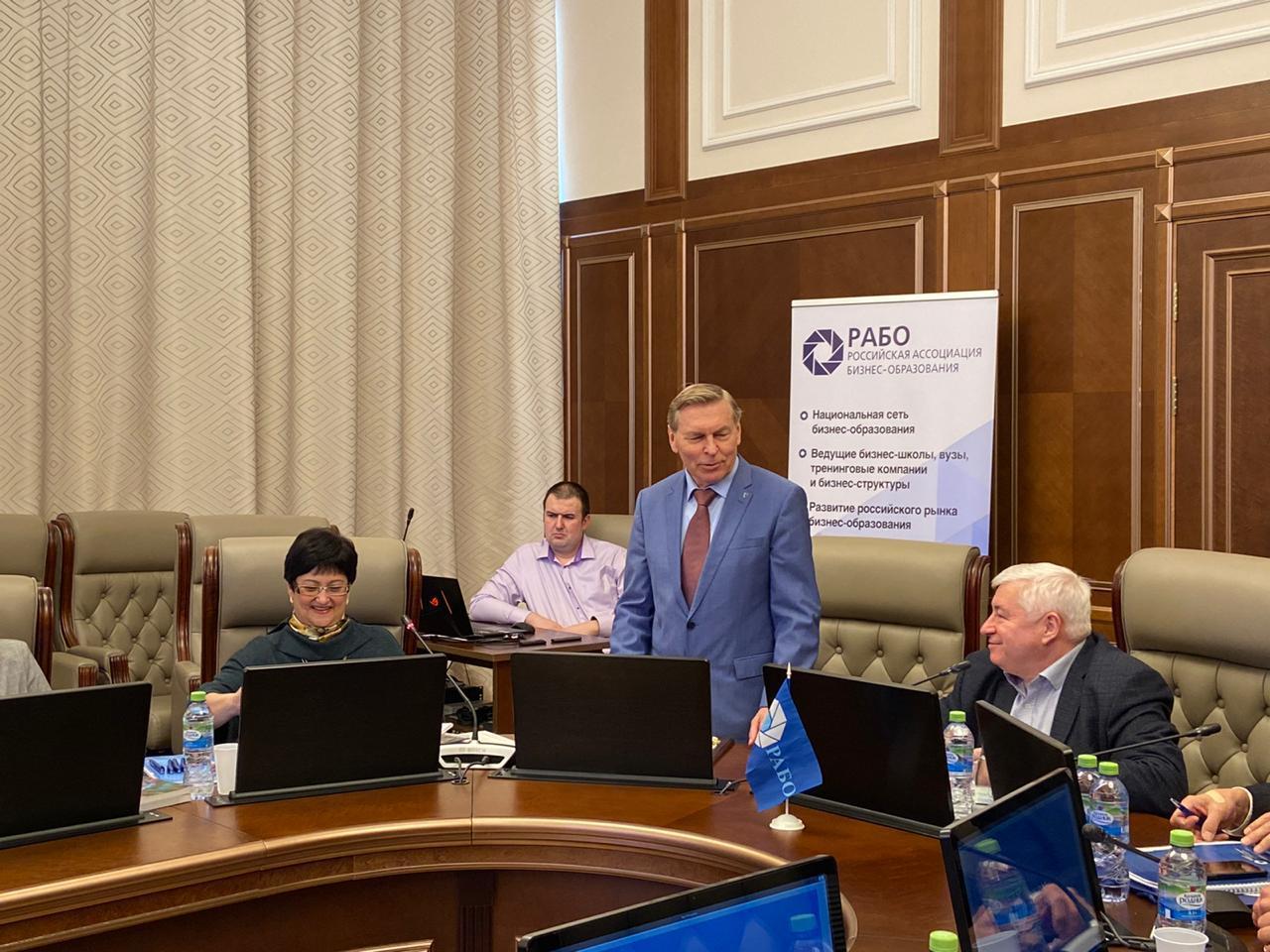 Заседание совета РАБО-2020 фото 9