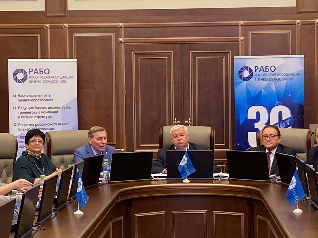 Заседание совета РАБО-2020 фото 1